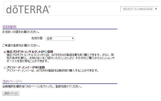 ドテラの愛用者会員登録画面