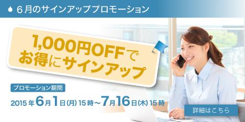ドテラIPC会員 1000円オフキャンペーン