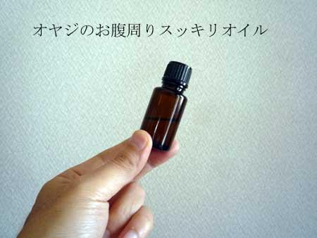 皮膚のたるみを引き締めるアロマオイル
