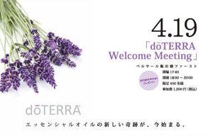 ドテラジャパン ウェルカムミーティング