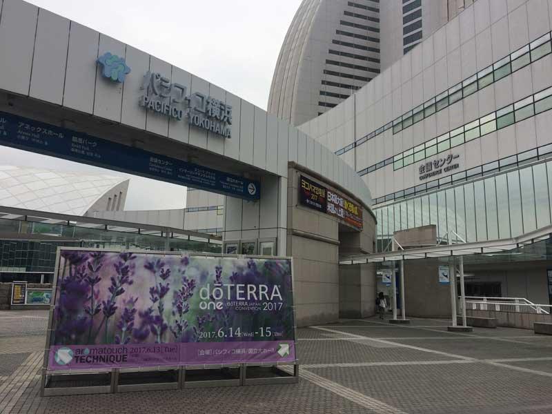 ドテラ・ジャパン コンベンション2017
