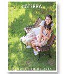 ドテラ 国内製品カタログ 2015版